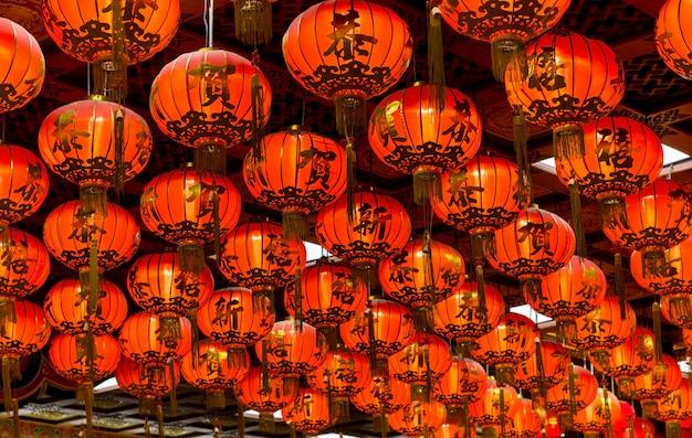 中国の旧正月祭の文言を祝う赤い提灯