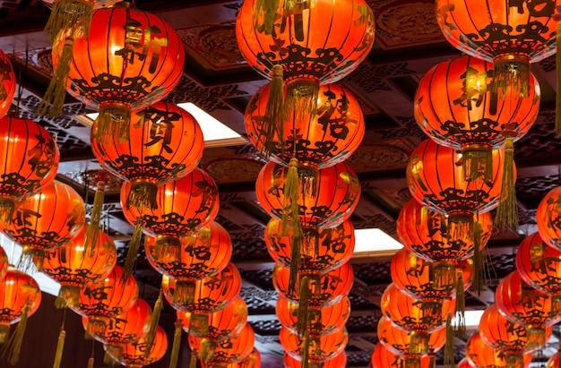 Красные фонари с праздничной надписью на фестивале китайского нового года