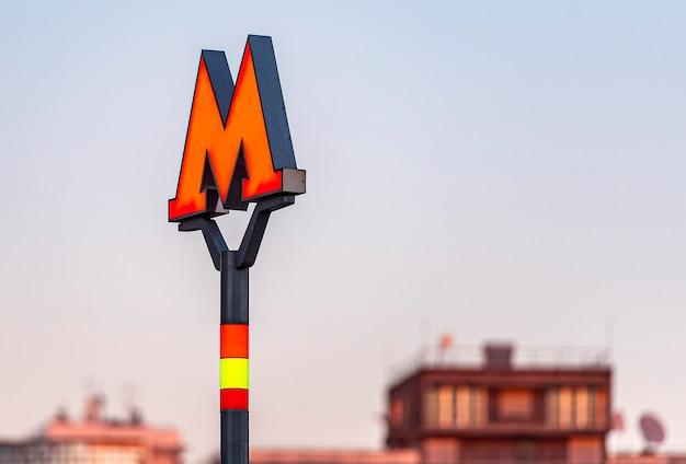 Красная буква м как логотип московского метро в москве.