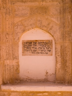 Religious plaque at synagogue in rhodes greece