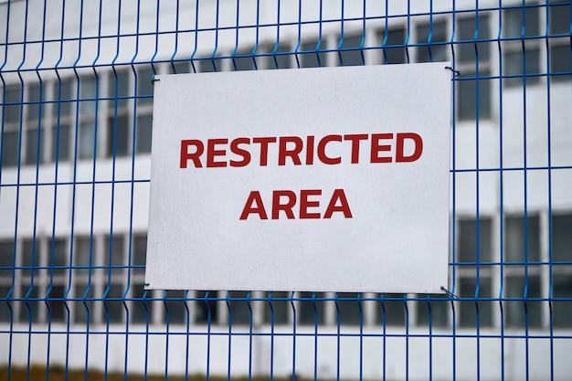 立ち入り禁止区域、許可された人員のみ、安全警告不法侵入の兆候なし