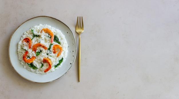 エビとほうれん草のリゾット。健康食品。ベジタリアンフード。