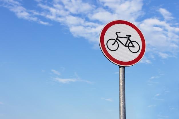 曇りの裸の空の背景に道路標識自転車道。側面図。コピースペース