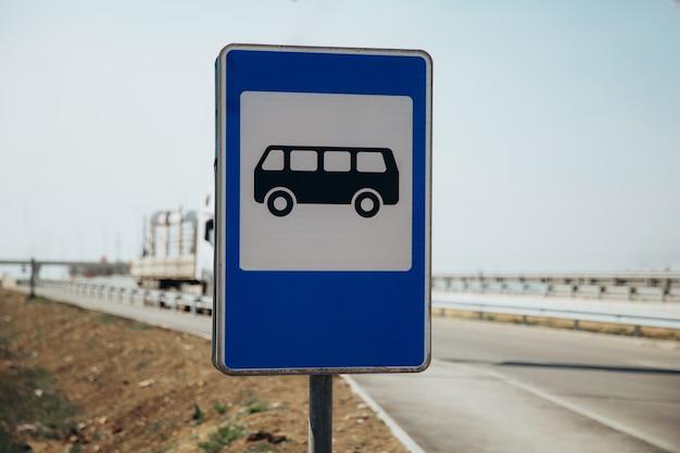 空を背景にバス停の道路標識