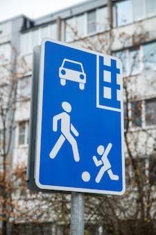街の通りの青い道路標識。歩行者専用区域