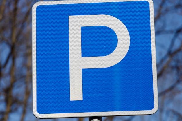 青い空の道路標識。駐車場。高品質の写真