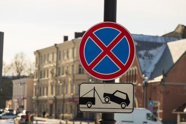 道路標識の停止は禁止されています。レッカー車が機能します。罰金。高品質の写真