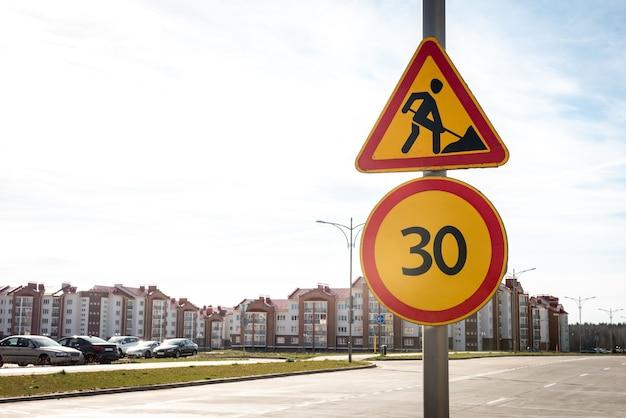 道路標識。建設中の注意記号、進行中の標識。