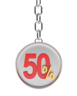 Круглый брелок со скидкой пятьдесят процентов