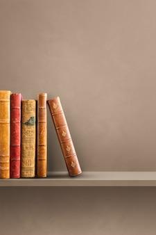 Ряд старых книг на коричневой полке. вертикальная фоновая сцена