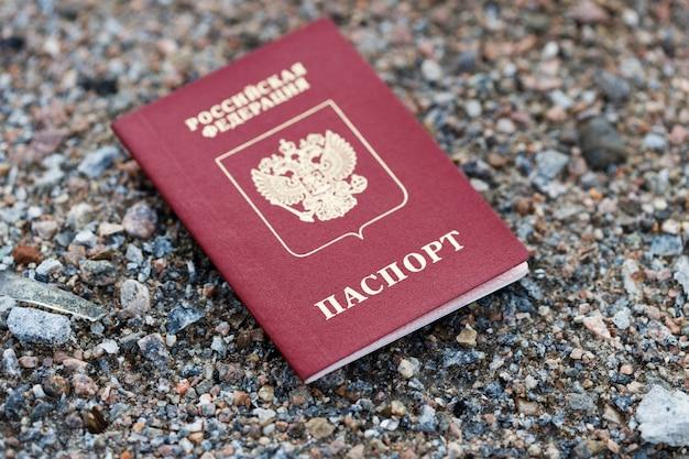 Утерянный паспорт россии лежит на земле в городе. фото высокого качества