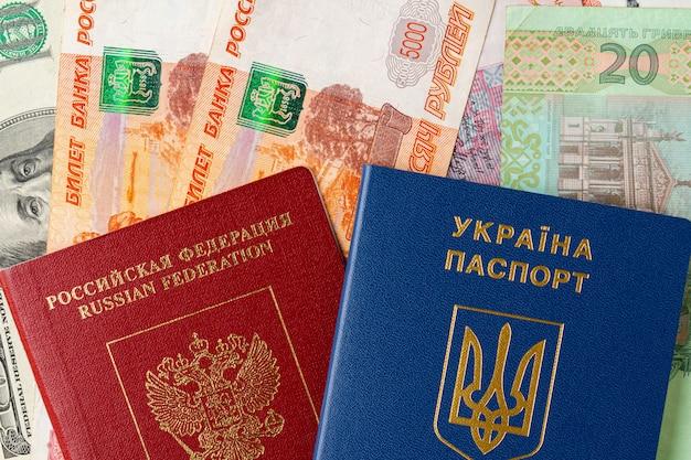 ロシアとウクライナのお金の紙幣にロシアとウクライナのパスポート