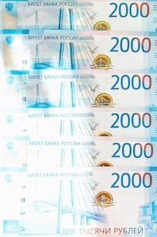 2000 루블의 러시아 지폐. 평면도. 선택적 초점, 플레어. 수직의. 확대.