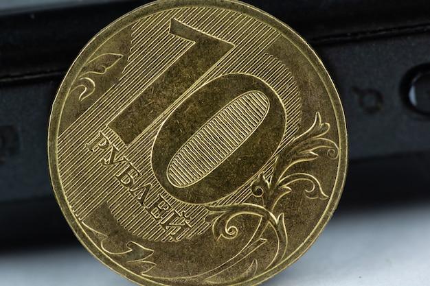 Российская валюта номиналом десять рублей