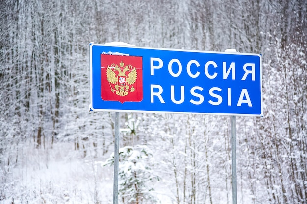Russian federation national border sign during winter - belarus road sign at the border with russia pskov region