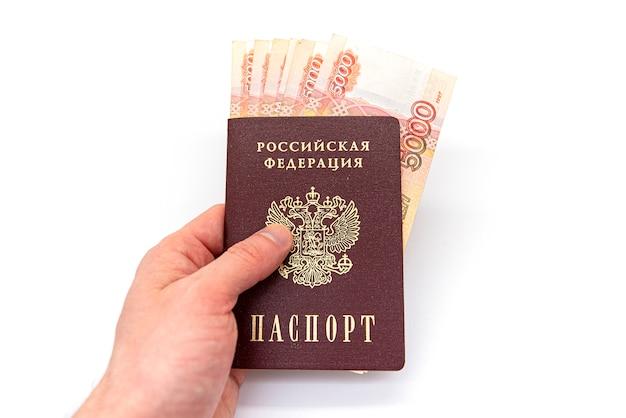 ロシアのパスポートとロシアのお金、5000瓦礫のいくつかの紙幣、分離