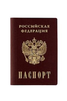 Российский паспорт, изолированные на белой стене вид сверху крупным планом