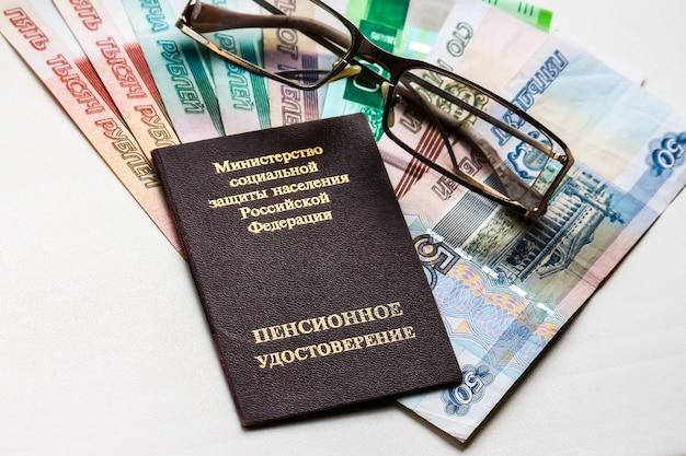 러시아 연금 증명서 안경 및 러시아 루블 지폐