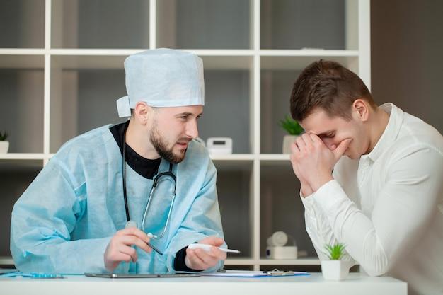Грустный пациент узнал о неутешительном диагнозе