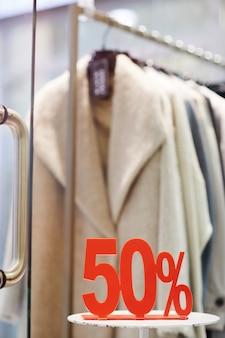 Продажа в бутике одежды