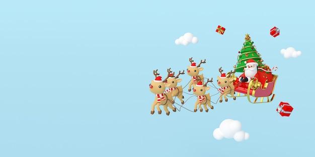 クリスマスプレゼントのそりでサンタクロース