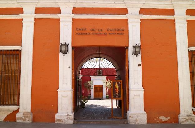 페루 아레키파에 있는 미라 후아니타의 고향인 안데스 성역의 산타 마리아스 박물관