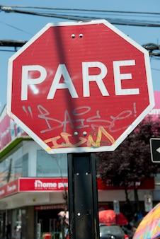 通り、santiago、santiago metropolitan region、チリの停止標識