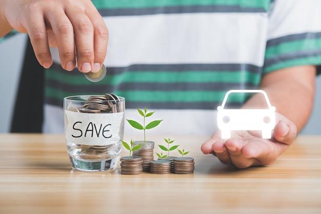 お金を節約する概念