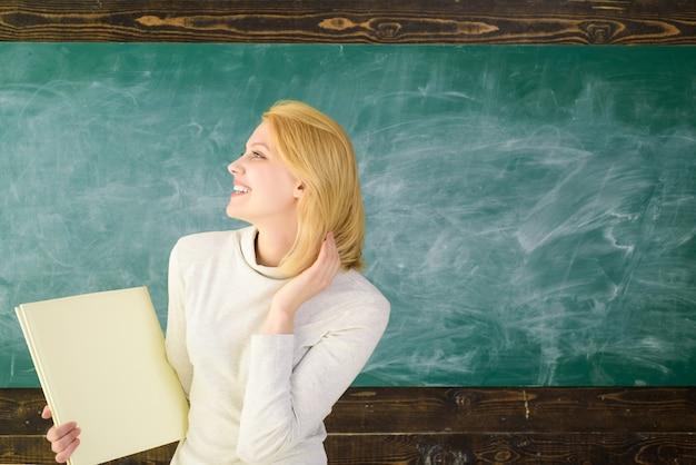 学校に戻って学校教育の仕事の人々の概念教育テーマかなり笑顔の先生