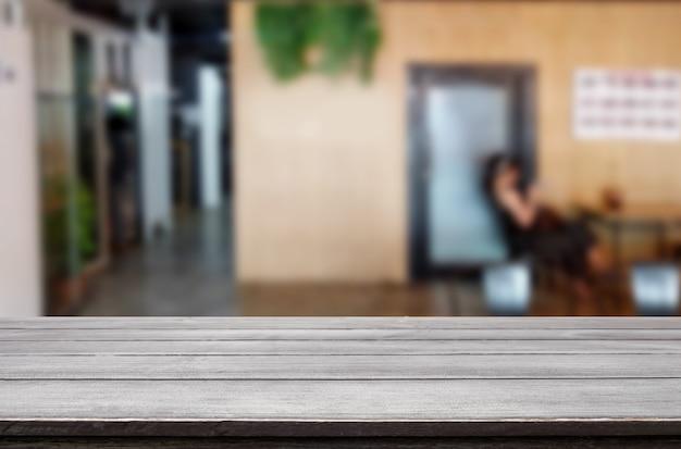 Выбранный фокус пустой коричневый стол из дерева и интерьер интерьера фон размытия с изображением боке. для вашего фотомонтажа или отображения продукта.