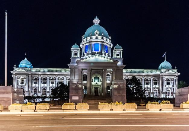 세르비아 베오그라드 궁전 정부