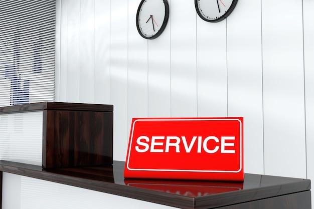 木製サービスデスクのサービスサインプレート