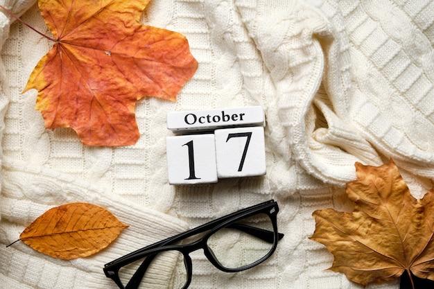 Семнадцатый день осеннего календарного месяца октябрь.