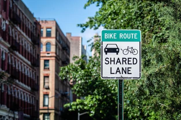マンハタンの自転車と車の車線標識を共有する