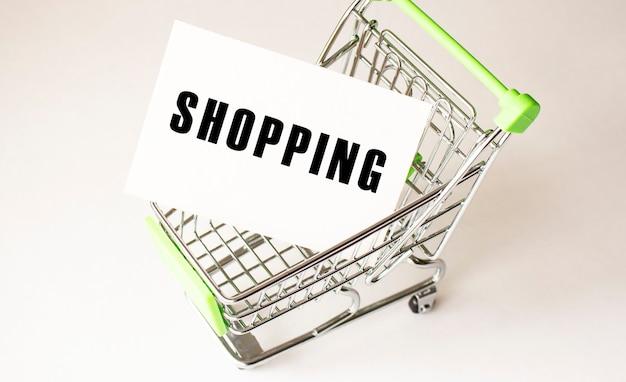 ショッピングカートとテキストホワイトペーパーでのショッピング