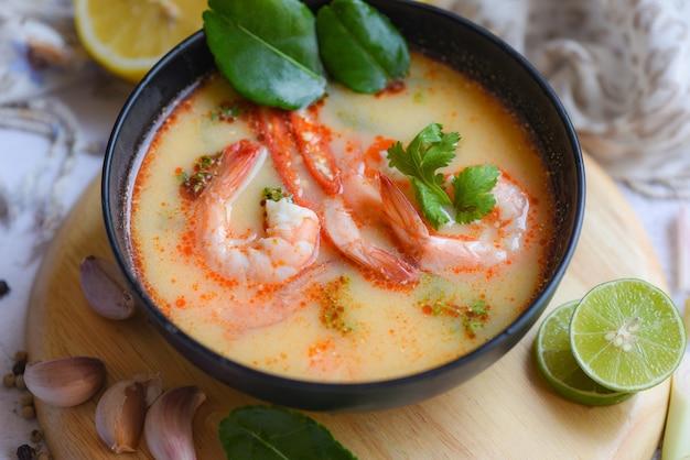 エビのスープボウル、エビのエビのシーフードスープ伝統的なタイ料理スパイシーなエビのスープカレー