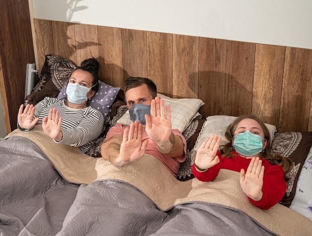 집에서 침대에 누워 보호 마스크에 아픈 가족