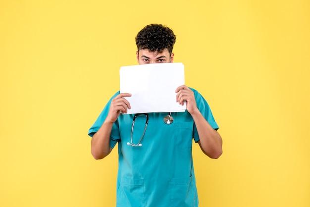 Covid- 환자의 분석 결과를 보는 의사가 면밀한 자격을 갖춘 의사