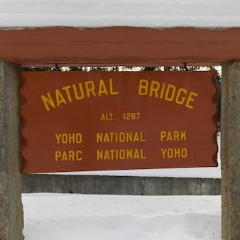 Вывеска на изумрудном озере, национальный парк йохо, британская колумбия, канада
