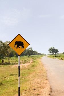 道路上の象と署名します。