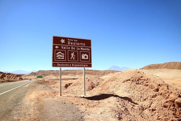 チリ北部のアタカマ砂漠の道のスペイン語の道標