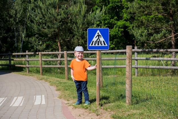 道路上の小さな男の子。