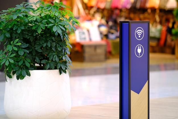 ショッピングおよびエンターテイメント複合施設のスマートフォン充電ポイント。