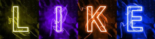 カラフルなネオンの光の中でのソーシャルメディアの相互作用。インターネットデジタルマーケティング、現代のマスメディアの用語。暗い背景に対して署名します。 likeバナーの定型化されたカラフルな文字。
