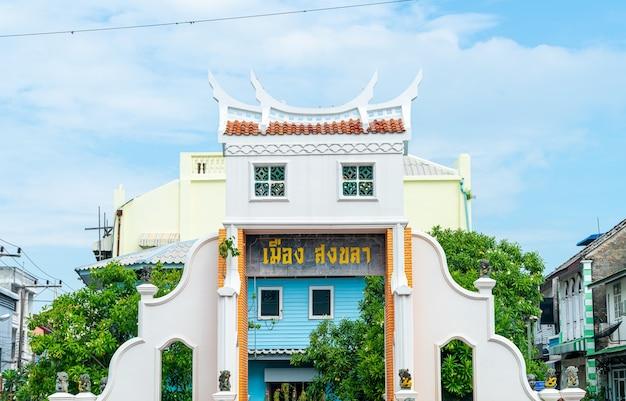 Songkla old town capital gate between nakhon nok and nakhon nai rd. songkhla city, thailand