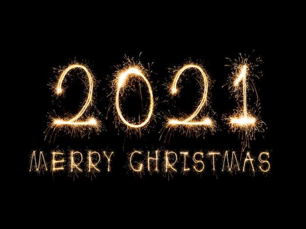 きらめく2021年新年