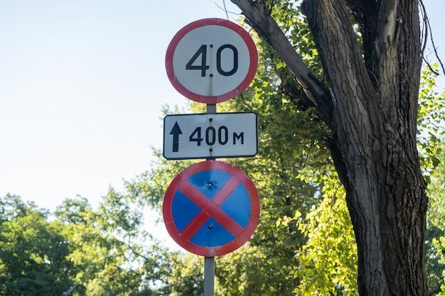Дорожный знак ограничения скорости в городе