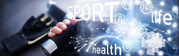 스포츠와 건강한 라이프 스타일. 스포츠용 액세서리. 요가 매트 덤벨과 줄넘기. 홈 운동 개념 스포츠 배경입니다.