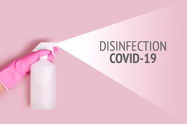 洗浄および消毒ウイルス、covid-19、コロナウイルス病、予防措置へのスプレー。衛生とクリーナー洗浄。スプレー、消毒液によってウイルスが殺されます。 covid-19を停止します。