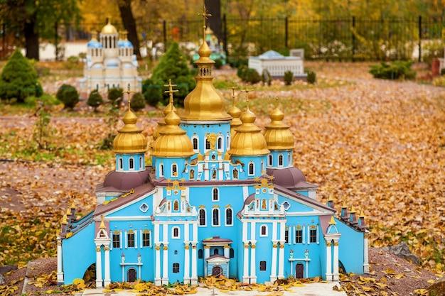 미니어처에서 키예프 우크라이나의 세인트 앤드류스 교회 가을 놀이 공원